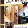 【オススメ5店】河原町・木屋町(京都)にあるインターネットカフェが人気のお店