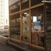蓮爾新町一丁目店@駒沢大学(2018.01.21訪問)