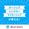 【ドコモ】dカーシェアについて解説