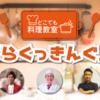 【1日30円】めんどくさいを解消!料理を楽に楽しむ「らくっきんぐ」!