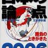 日本の論点2006