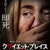 【新作ホラー映画】「クワイエット・プレイス」を見てきた【感想レビュー】