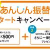 野村ホームトレードのあんしん振替キャンペーンで、千円もらおう。