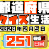 【都道府県クイズ】第251回(問題&解説)2020年2月5日