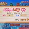 ぷよクロ最高レート更新