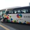 高速バス乗車記録 伊丹空港行き&富士山の風景