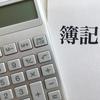 簿記の勉強 〜 純資産の巻 〜