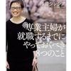 専業主婦17年→バンコクで給食のおばちゃん→5つ星ホテル勤務の薄井シンシアさんが凄い【書評】