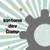 名古屋初のkintone devCampが4月に開催!ハンズオンでkintone開発を学ぼう!