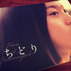 韓国映画「はちどり(2018)」雑感&キム・ボラ監督リモート舞台挨拶のうろ覚えレポート