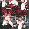 【日本最強神様選手権エントリーNo1】刀剣で乱舞する男の娘ヤマトタケル