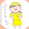 わくわくえいごレッスン♬〜幼稚園にて〜