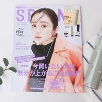 カワイイ「すみっコ」たちに癒される♡SPRING11月号増刊の付録は、秋にちょうどいい200mlボトル!!