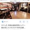 カフェ活は最高~~~~!!!!