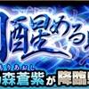 【モンスト】四乃森蒼紫()のギミック攻略&適正キャラ&ドロップキャラの性能 降臨「目醒める時は今!」攻略