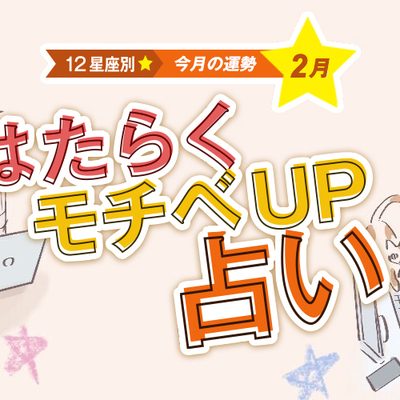 【12星座別はたらくモチベUP占い】2月1日(月)〜2月28日(日)の運勢