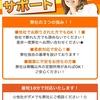アップサポートは東京都中央区新川2-3-7の闇金です。