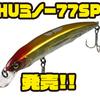 【ハイドアップ】強波動系ミノーのダウンサイズモデル「HUミノー77SP」発売!