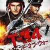 T-34 レジェンド・オブ・ウォー【感想】