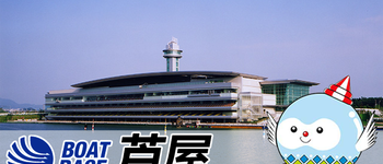 必勝法!芦屋競艇場(ボートレース芦屋)を完全攻略!勝つための水面・コースデータ・モーター情報