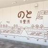 「道の駅 のと千里浜」 石川県羽咋市千里浜町