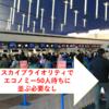 【スカイチームエリートプラスの5メリット】上海から台北行き中華航空搭乗の実体験~席のアップグレード、チェックイン・手荷物・搭乗優先、ラウンジ利用・無料クーポン~