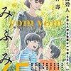『yom yom vol.45(2017年8月号)』 Kindle版