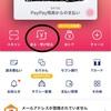 【ご案内】オンラインレッスンのお支払方法