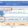 サイトを安全に利用するには URLが【https】に加え 【鍵マーク】や【企業名】の確認も必要