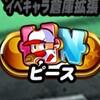新アイテム「ピース」が神!?冴木、金きら、桜沢!?[パワプロアプリ]