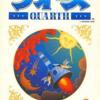 MSXとはMSXの事である 第15回「クォース」