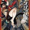 ダンジョン飯 (7)