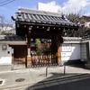 2018年2月から授与のドクロ御朱印    京都・宝蔵寺