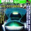 感想:NHK番組「ザ・プレミアム」「驚き!ニッポンの底力 鉄道王国物語2」(2015年6月6日(土) 放送)
