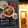 「麺処清水 新潟駅前店」が6月15日(金)、オープンしました。