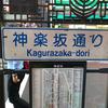 【♯26】神楽坂通り(東京都新宿区)/通称道路名標識探訪