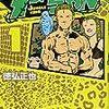 80年代に週刊少年ジャンプで連載されていた漫画の中から特に好きな作品を5つ選んでみた。