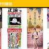 【Kindle雑誌】【2017/09/01発売】 「きものSalon 2017-18 秋冬号」,「月刊正論 2017年 10月号」,「PREPPY 2017年7月号」,「PriPri 2017年10月号」 など