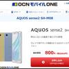 AQUOS sense2が800円!おサイフケータイが欲しすぎて震える