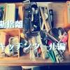 キッチンツールを減らして使いやすく収納するコツ3つ