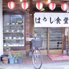 【はやし食堂】昔懐かしい大衆食堂は活気が溢れていて最高でした【飲食店<大阪・旭区>】