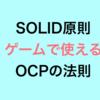 SOLID原則 ゲームで使える OCPの原則