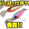 【痴虫】チャターのリップが装着されたプロップルアー「イジリースティック 95 ワイド」発売!