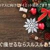 クリスマスに向けたダイエット!大人気酵素サプリメント!スルスルこうそ今がお得!!今しかない!激安キャンペーン!
