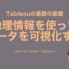 BIツール「Tableau」の基礎の基礎!地理情報を使ってデータを可視化する