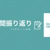 ポンド円 今週の振り返り(2021.8.16-8.20)