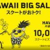 ホノルル片道1万円で!!スクートで行くお気軽ハワイへ