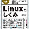「Linuxのしくみ ~実験と図解で学ぶOSとハードウェアの基礎知識」を買った