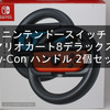 ニンテンドースイッチ マリオカート8デラックス MarioKart8Deluxe Joy-Con ハンドル 2個セット