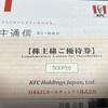 【優待】日本KFCホールディングス株式会社(9873)